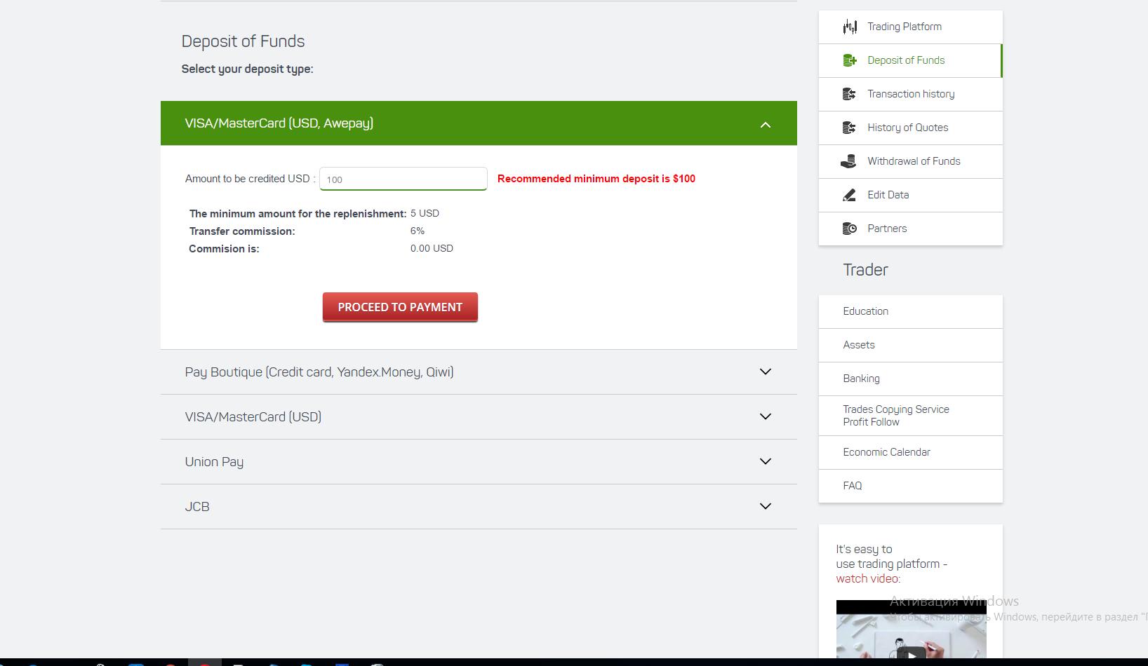 Verum Option Deposit Page